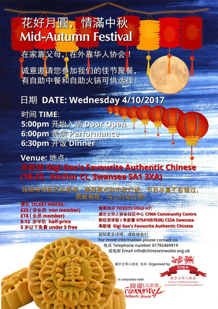 Mid-Autumn Festival Gathering
