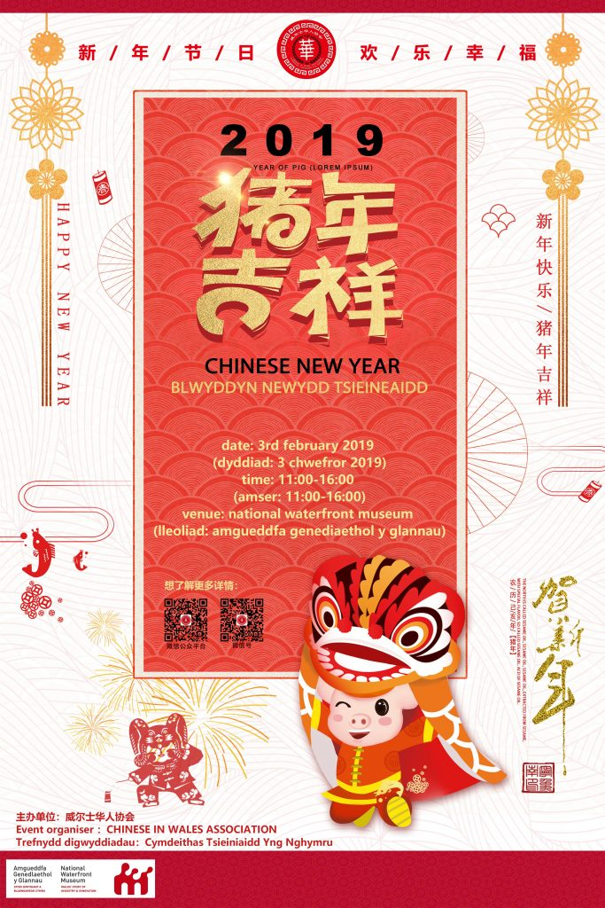 Chinese In Wales Association-Chinese New Year 2019 celebration