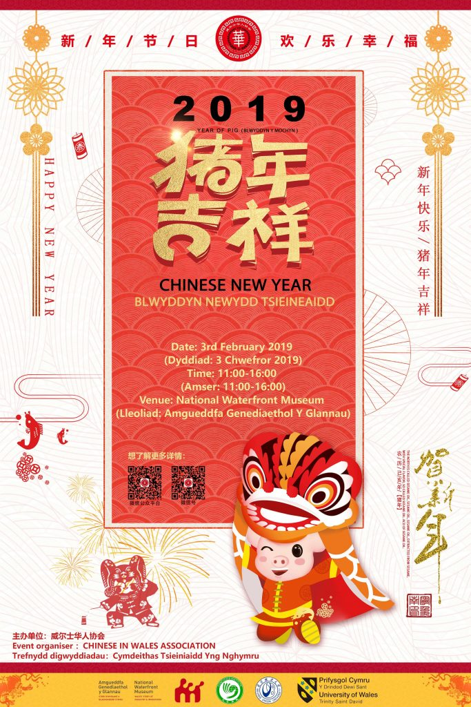 Chinese New Year 2019 celebration, Year of PIG – Chinese In Wales